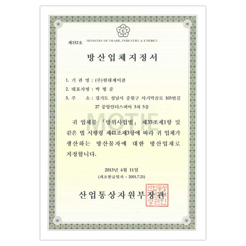 Certificate of a defense company